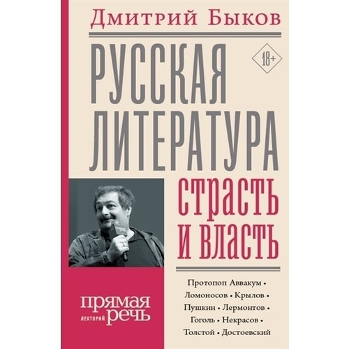 Фото - Русская литература: страсть и власть быков д русская литература страсть и власть