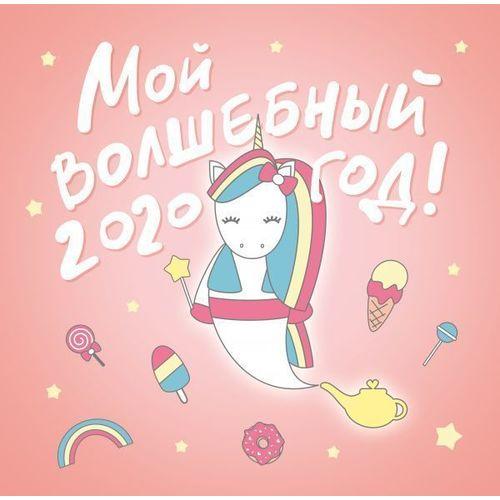 """цена на Календарь настенный на 2020 год """"Мой волшебный год"""", 30 х 30 см"""