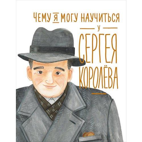 Чему я могу научиться у Сергея Королёва антон первушин империя сергея королёва