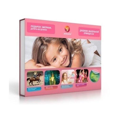 Подарок-впечатление Дневник маленькой принцессы данил джа приключения инди маленькой принцессы часть 1 ёлый