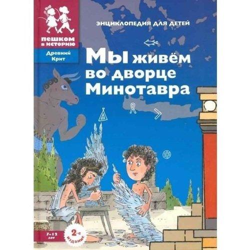 Мы живём во дворце Минотавра: энциклопедия для детей. 2-е издание
