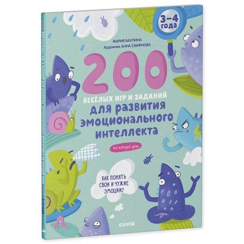 200 весёлых игр и заданий для развития эмоционального интеллекта фанты для игры и развития эмоционального интеллекта 45 карточек 4