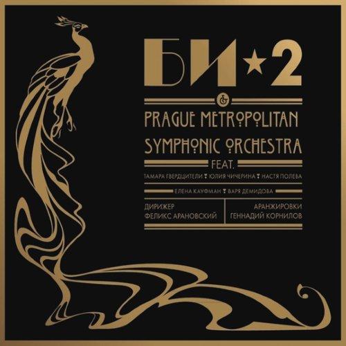 Би-2 - Prague Metropolitan Symphonic orchestra, 2LP