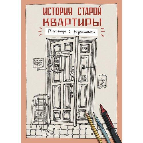 Купить История старой квартиры. Тетрадь с заданиями, Познавательная литература