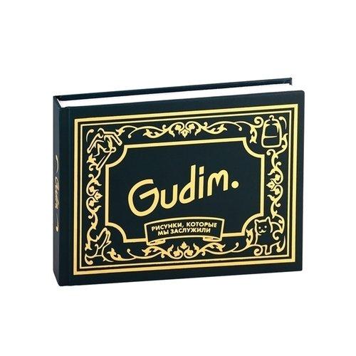 Фото - Gudim. Рисунки, которые мы заслужили. Подарочное издание гудим gudim рисунки которые мы заслужили подарочное издание
