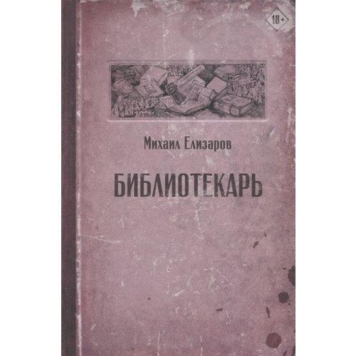 р сенникова михаил романов Библиотекарь