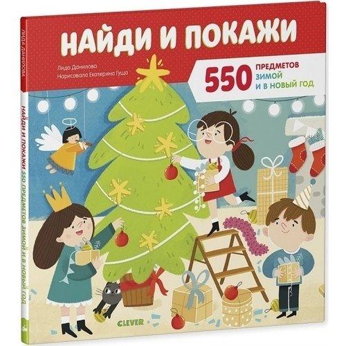 Найди и покажи 550 предметов зимой в Новый год