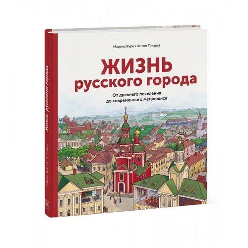 Жизнь русского города