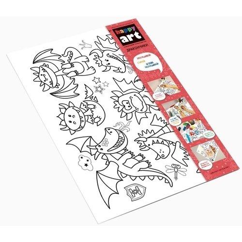 Коврик-раскраска многоразовый Дракончики happyart многоразовый коврик раскраска happyart страна единорогов