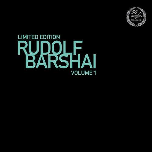 Рудольф Баршай - Rudolf Barhai Volume 1
