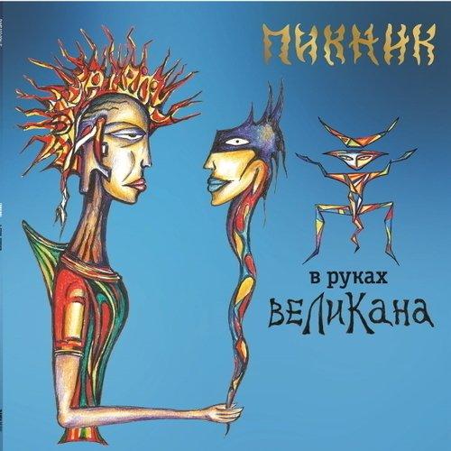 Виниловая пластинка Пикник - В Руках Великана