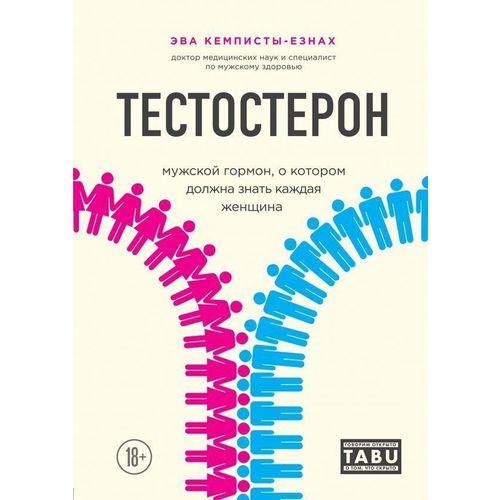 Эва Кемписты-Езнах. Тестостерон