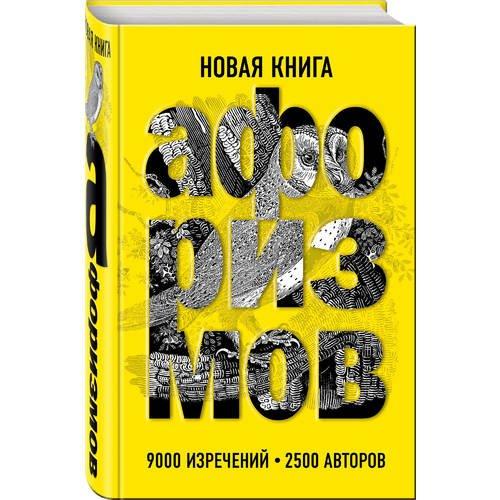 Новая книга афоризмов справочник афоризмов и изречений для школьников