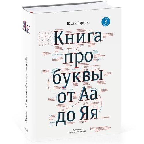 Книга про буквы от Аа до Яя, 2, 3 издание