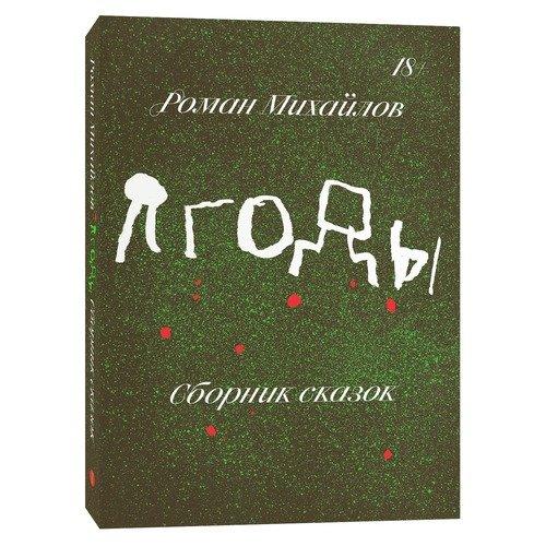 Ягоды арбитман роман эмильевич поединок крысы с мечтой о книгах людях и около того