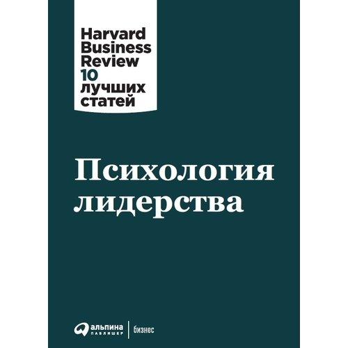 Психология лидерства harvard business review hbr инновационный менеджмент