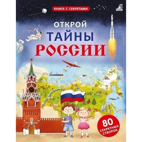 Открой тайны России