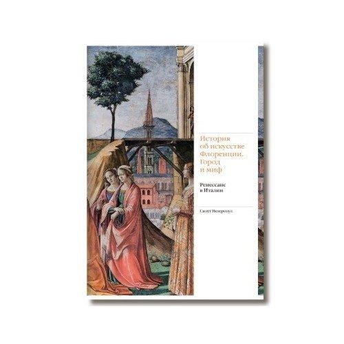 История об искусстве Флоренции. Город и миф. Ренессанс в Италии