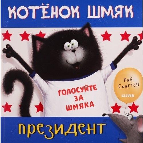 Роб Скоттон. Котёнок Шмяк — президент