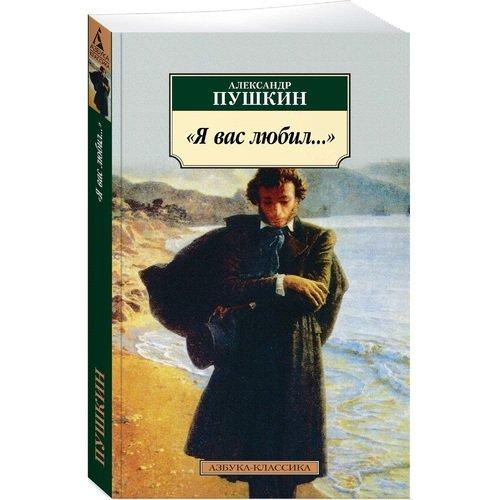 Я вас любил... пушкин а с я вас любил…