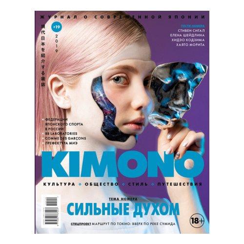 """Журнал """"KIMONO № 19"""", 2019 г."""
