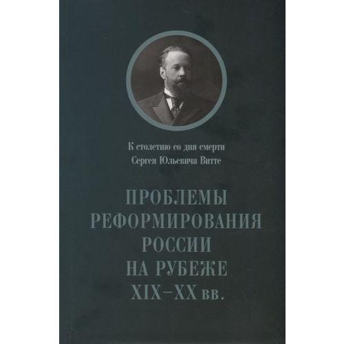 Проблемы реформирования России на рубеже XIX-XX вв