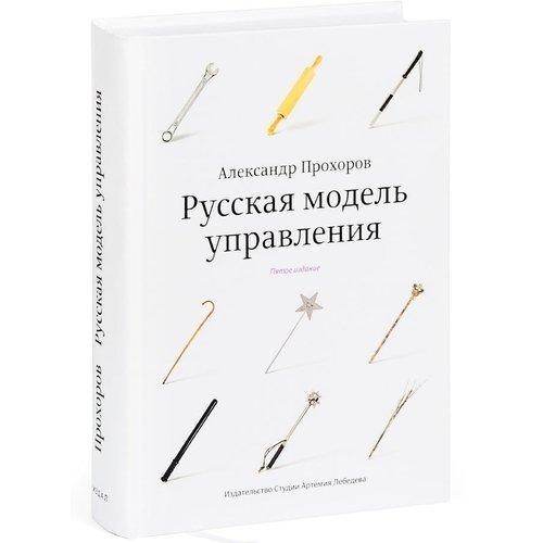 Русская модель управления, 5 издание