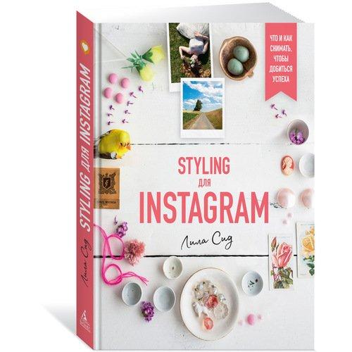 Styling для Instagram