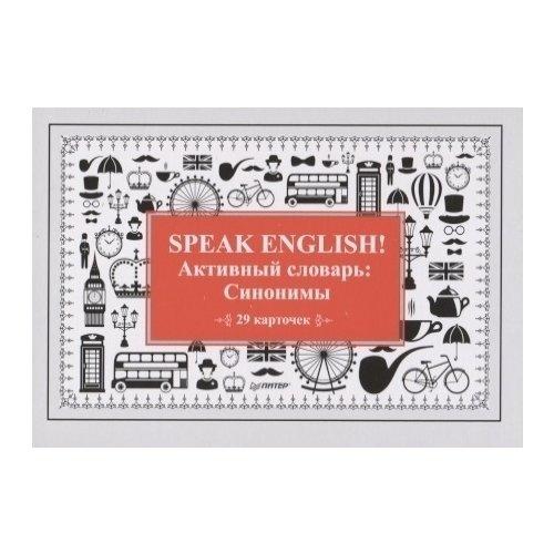 Speak English! Активный словарь: Синонимы