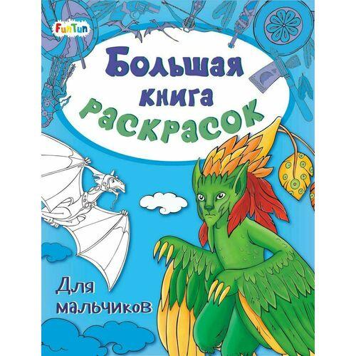Чуб Наталия Валентиновна. Большая книга раскрасок. Для мальчиков