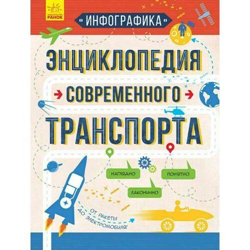 Инфографика. Энциклопедия современного транспорта