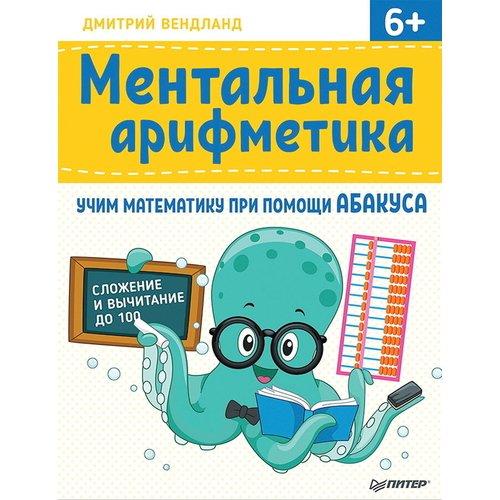 ментальная арифметика 2 учим математику при помощи абакуса сложение и вычитание до 1000 Дмитрий Вендланд. Ментальная арифметика: учим математику при помощи абакуса