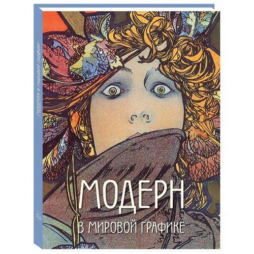 Астахов А. Ю.. Модерн в мировой графике