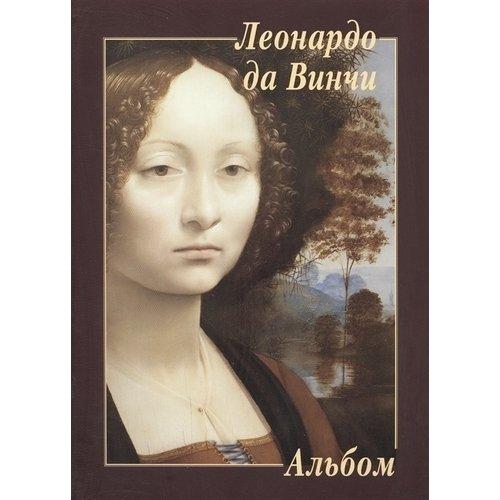 Фото - Леонардо да Винчи ормистон р леонардо да винчи жизнь и творчество в 500 иллюстрациях