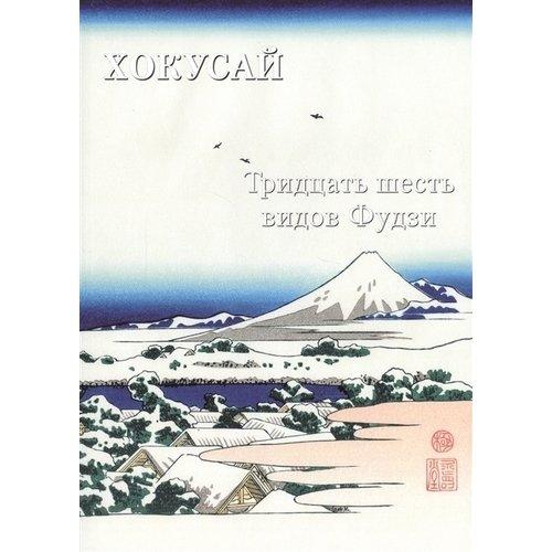 Хокусай. Тридцать шесть видов Фудзи