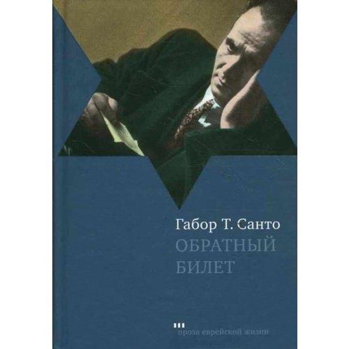 Санто Габор Т.. Обратный билет