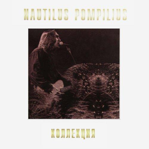 Наутилус Помпилиус - 80-е. 6 LP наутилус помпилиус наутилус помпилиус наугад