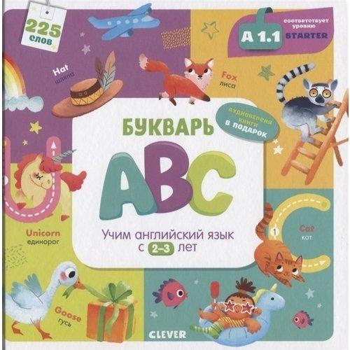 Букварь ABC. Учим английский язык с 2-3 лет