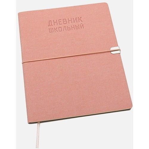 Дневник школьный Original style А5, 48 листов, розовый