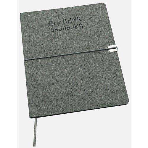 Дневник школьный Original style А5, 48 листов, серый