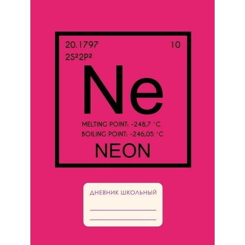 Дневники для средних и старших классов Neon! Розовый А5, 48 листов м а исакин модификация метода k средних с неизвестным числом классов