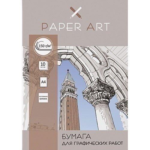 Набор бумаги для графических работ Графика А4, 10 листов, 150 г/м2
