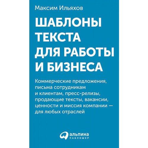 Максим Ильяхов. Шаблоны текста для работы и бизнеса