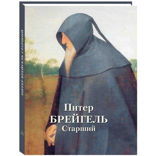 Андрей Астахов. Питер Брейгель Старший
