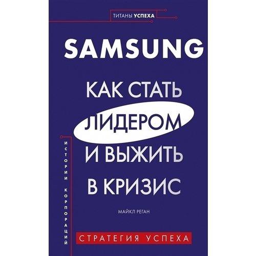 Майкл Реган. Samsung. Как стать лидером и выжить в кризис