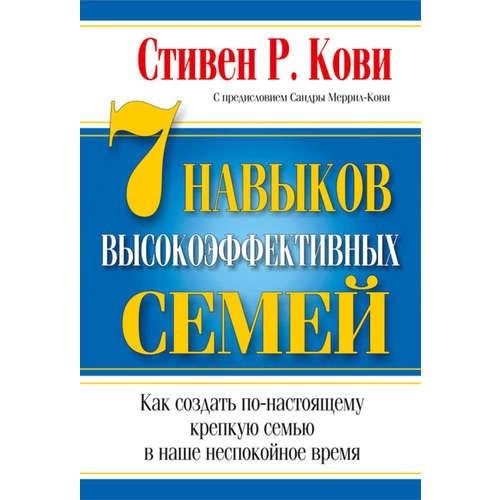 Стивен Кови. 7 Навыков высокоэффективных семей
