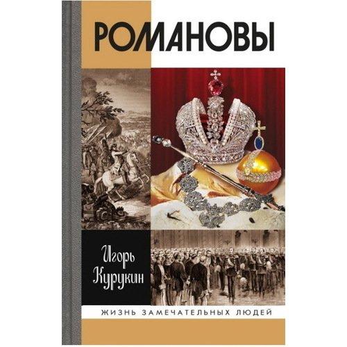 Игорь Курукин. Романовы. 5-е издание