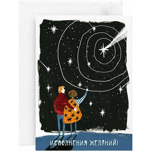 Открытка Падающая звезда, 13 х 18 см открытка свадьба 13 х 18 см