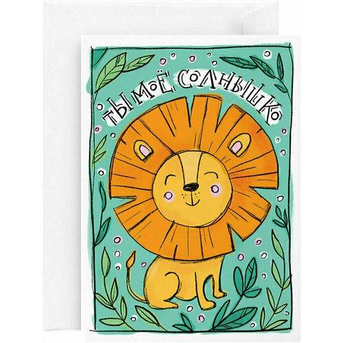 Открытка Солнышко, 13 х 18 см открытка свадьба 13 х 18 см