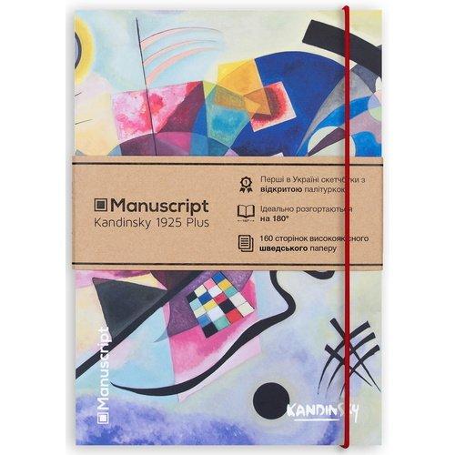 Скетчбук Kandinsky 1925 Plus, 80 листов, 150 г/м2